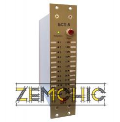 Блок сигнализации и управления БСП-5
