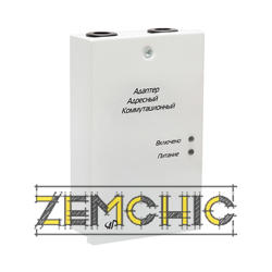 Адаптер адресный коммутационный с изолятором КЗ ААК-220Р - общий вид