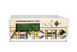 Автоинформатор остановок АИ-3
