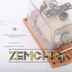 Электромагнитное реле РМ-2010-2,5 - фото 4