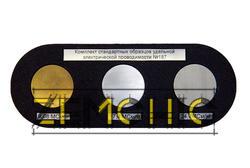 Комплект образцов удельной электрической проводимости СО-220 фото1