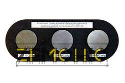 Комплект образцов удельной электрической проводимости СО-220 фото2