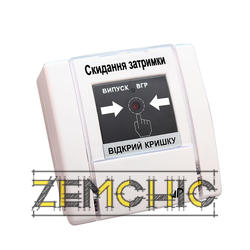 РУПД-10-W-О-N-1 устройство ручного управления - фото